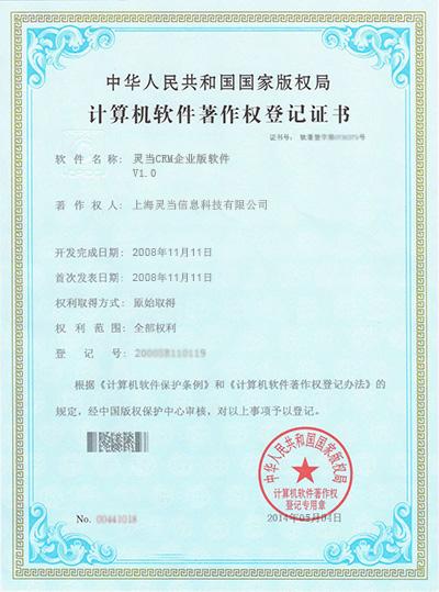 靈當CRM企業版軟件著作權登記證書.