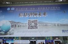 國際信息博覽會
