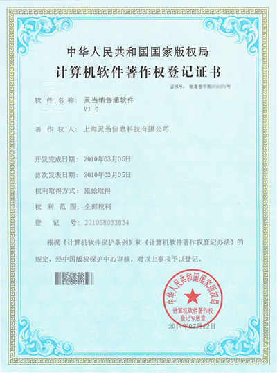銷售360基礎版軟件著作權登記證書.