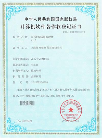 銷售360標準版軟件著作權登記證書.