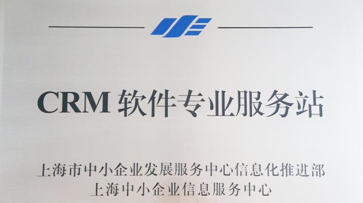 CRM軟件專業服務站